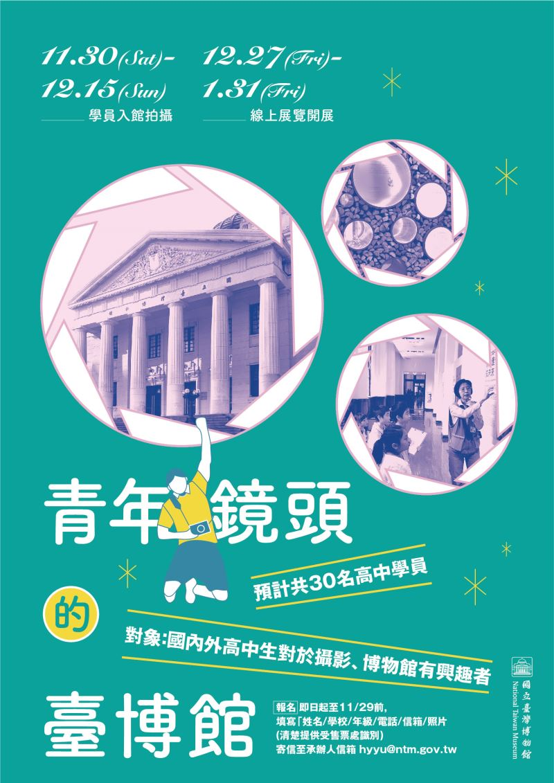 「青年鏡頭的臺博館」活動海報