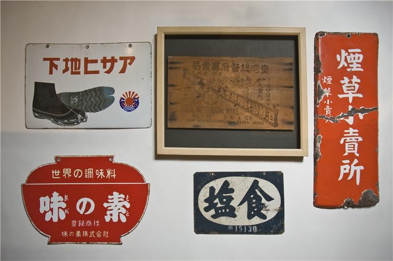 日本時代商用店招