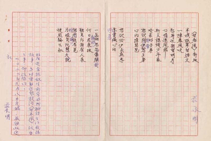 莊永明_文字手稿〈望春風〉新版歌詞