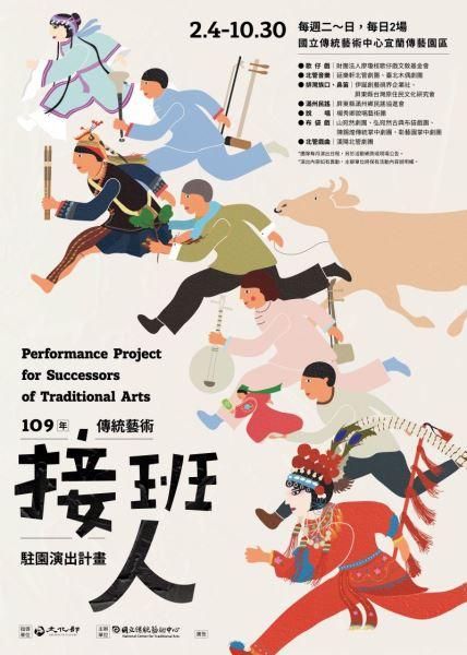 2020傳統藝術接班人-駐園演出計畫(線上直播)