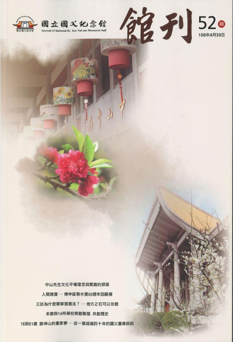 館刊52期封面