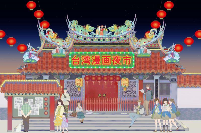 臺灣漫畫家左萱為「臺灣漫畫夜市」活動繪製主視覺