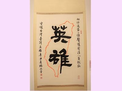 書法家楊旭堂的書體臺灣英雄,展現振奮人心的訴求。