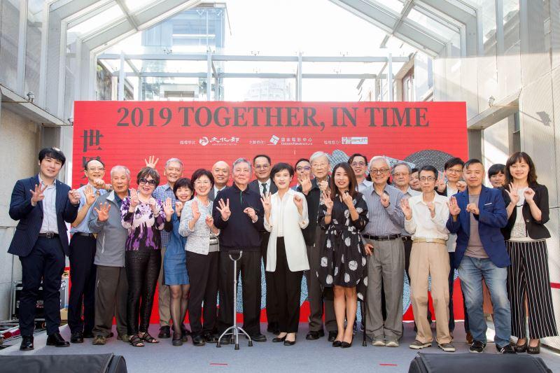 20191025「世界影音遺產日X國影四十」與會貴賓合影。(國影中心提供)