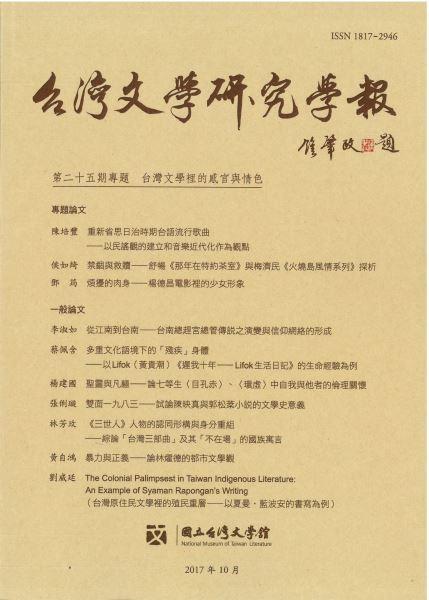 本学報は2013-2015 年「台湾人文及社会科学期刊評比」において第一級期刊に選ばれ、「人文学核心期刊」(THCI)に収録されます。