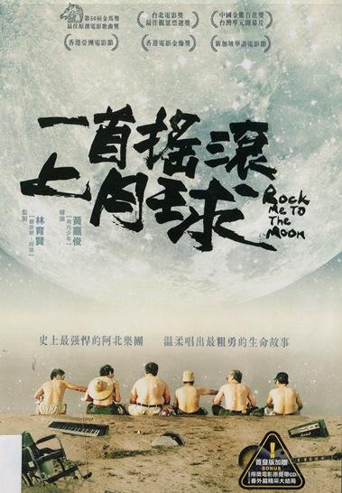 台灣紀錄片影展(EASC Taiwanese Documentary Series):家庭及文化系列
