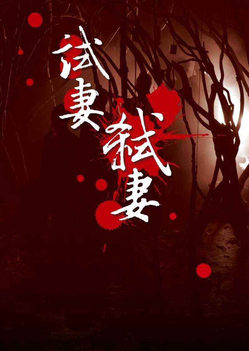0410-0412臺灣豫劇團《試妻!弒妻!》