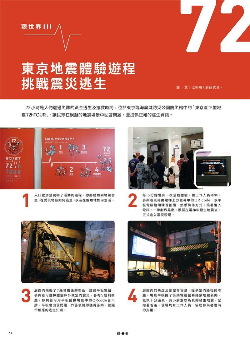 觀臺灣35期內頁內容32