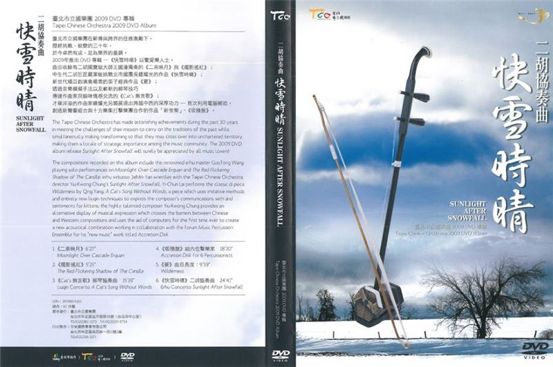 "DVD cover of the er-hu fiddle concerto in "" Sunlight After Snowfall"" (2008)"