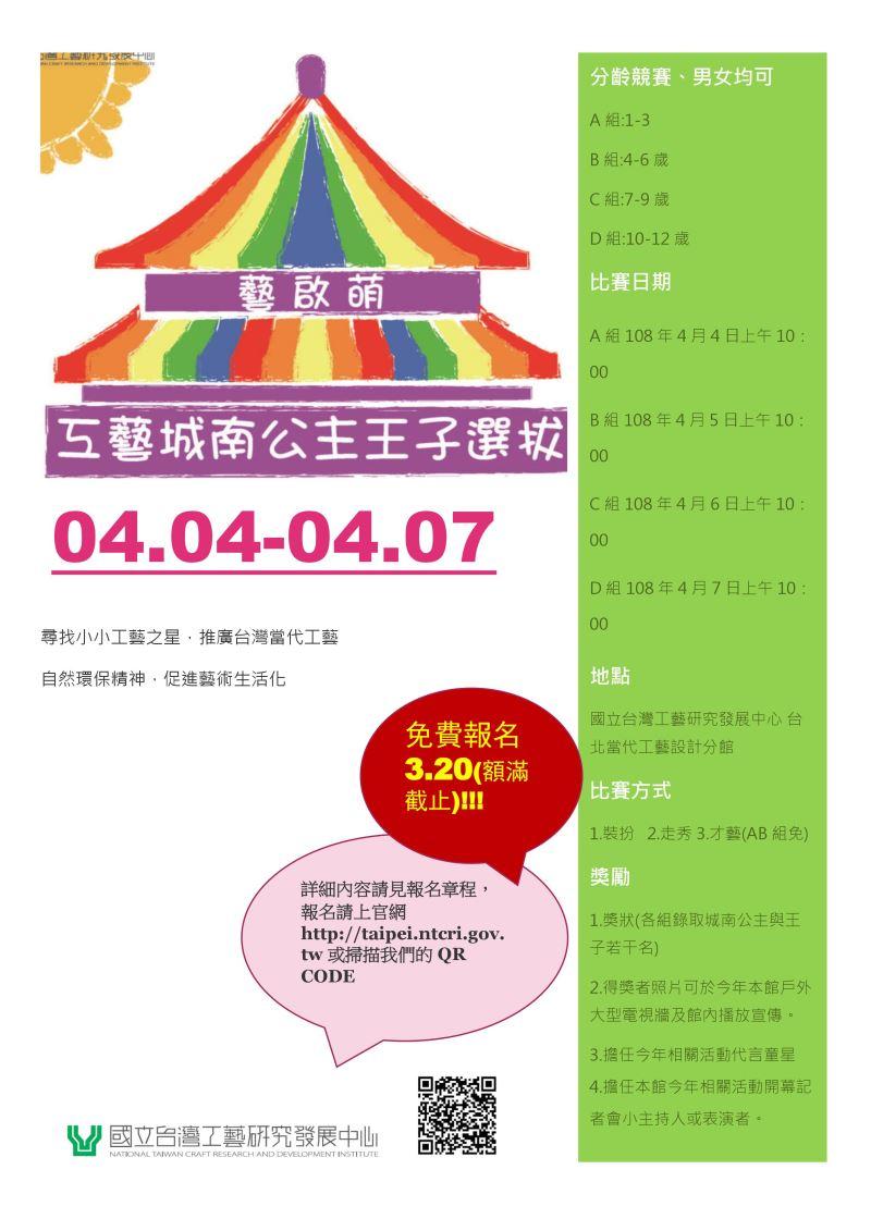 「藝起萌-工藝城南公主王子選拔」特別活動海報
