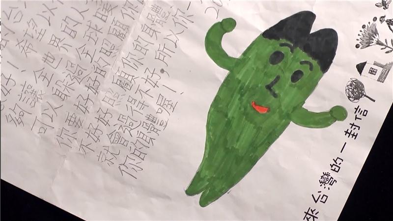 透過信件中童稚地書寫,看見孩童對於全球暖化下臺灣環境的關懷。