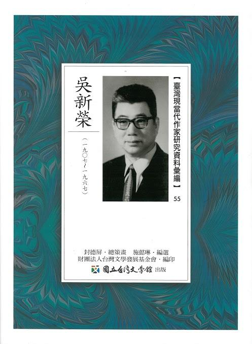 Front cover, Research Compilations on Modern Taiwanese Writers, No. 55: Wu Xinrong (Wu Hsin-jung, which includes photographs, manuscripts, and other important material (Source: National Museum of Taiwan Literature)
