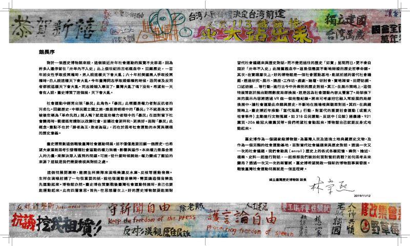 社運展_展覽專刊_試讀頁_頁面_01-大圖
