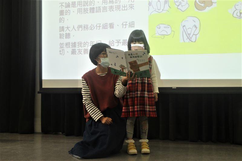 20210221《我是小孩,我有話要說》新書發表會#人權學習中心-母語朗誦本書《兒童權利公約》條約內容