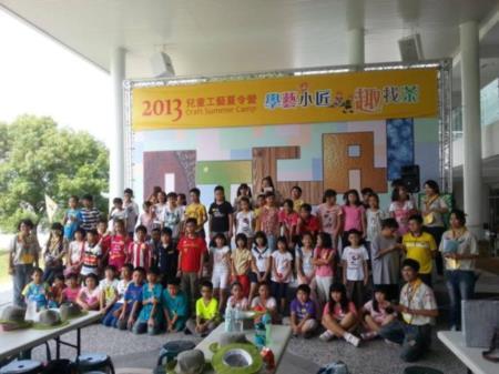 2013兒童工藝夏令營-開訓典禮學員們歡欣合影留念