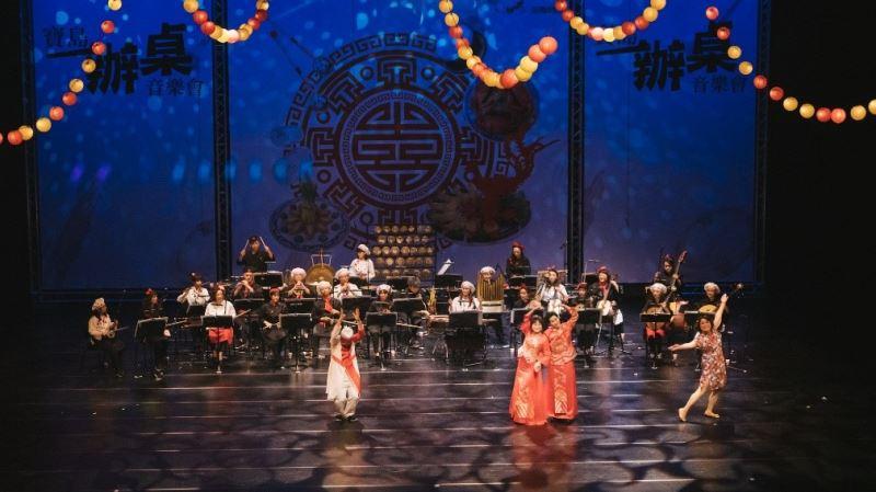 結合歌仔戲的《寶島辦桌》劇場音樂會,兼具視覺、聽覺之美