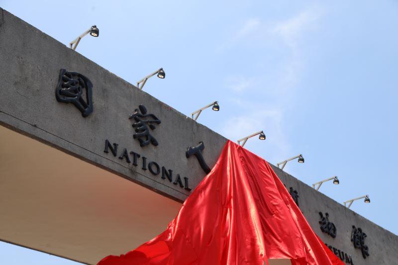 國家人權博物館正式成立
