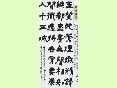 中山獎-陳昭坤-〈君謨硯事〉183×82cm-2020。