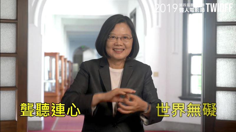總統蔡英文協助拍攝第四屆臺灣國際聾人電影節宣傳影片