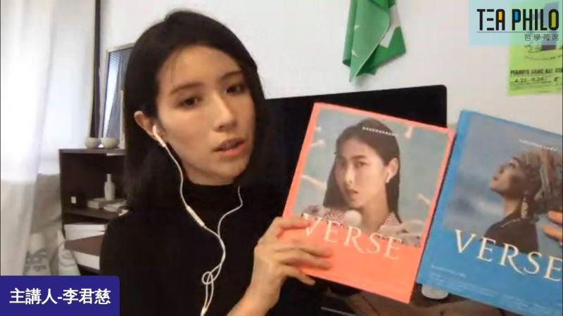 李君慈向觀眾解說VERSE第二期雜誌封面的設計巧思。