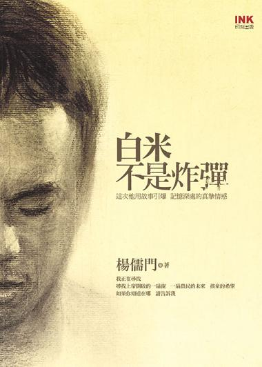 Front cover, The Rice Bomber Film, based on Yang Rumen's Rice Is Not a Bomb (Source: INK Literary Monthly Publishing Co., Ltd.)