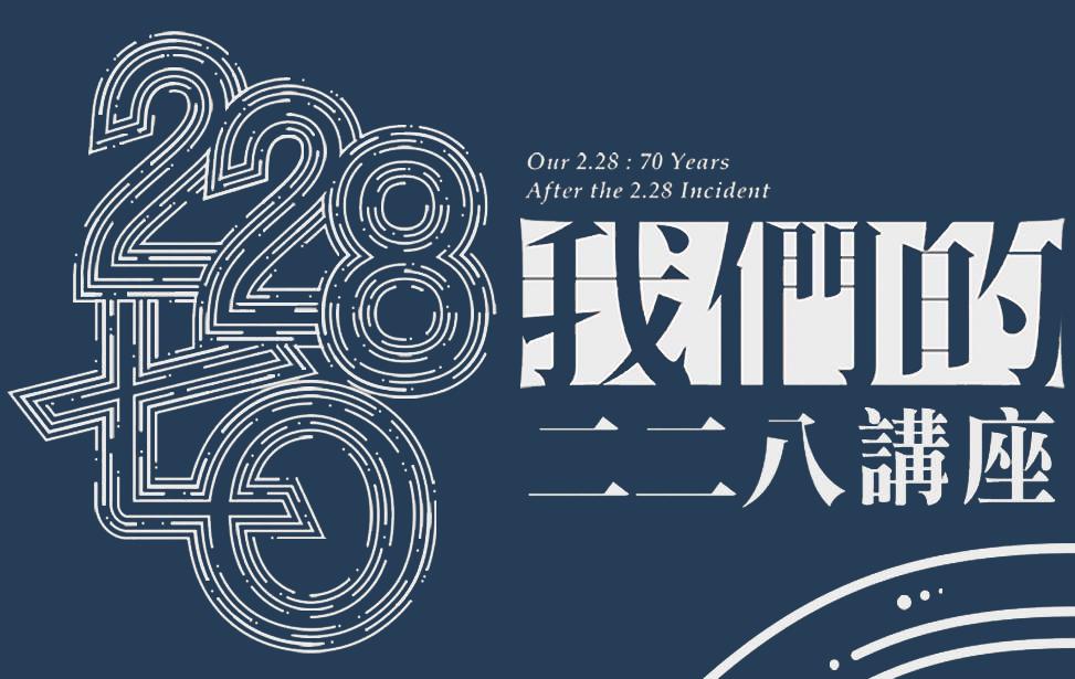 228‧七O:我們的二二八講座(二)