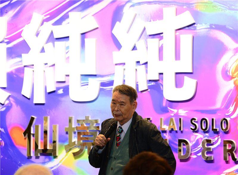 臺灣師範大學美術系暨美術研究所名譽教授王秀雄教授致詞