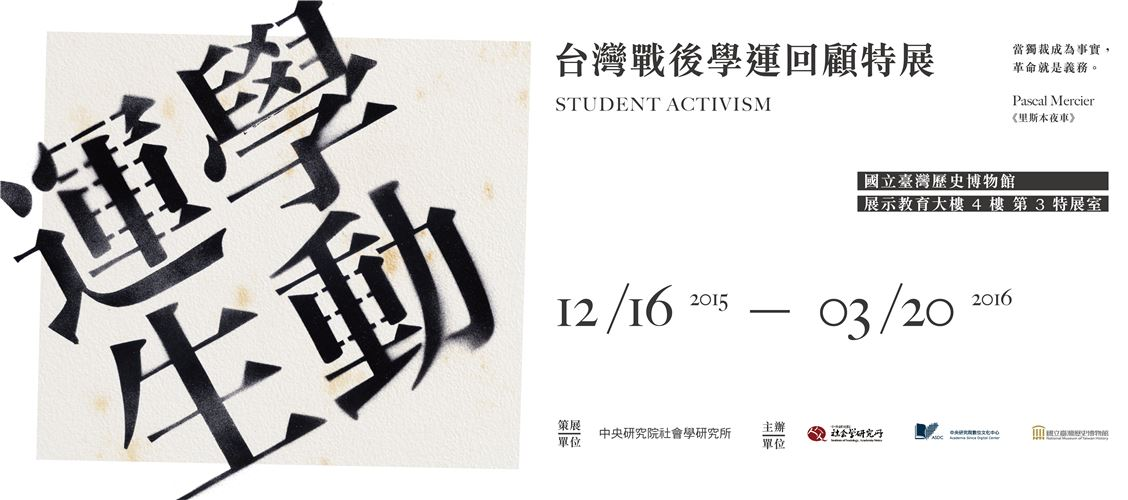 Call to Action for All Students: A Retrospective View of Taiwanese Student Activism After the Second War