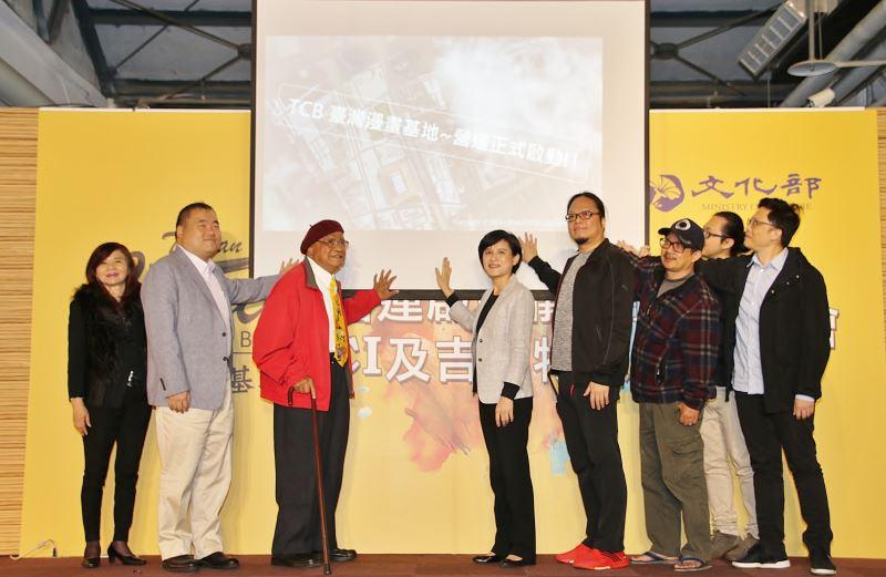 漫畫家劉興欽(左三)、文化部長鄭麗君(右五)等宣布臺灣漫畫基地營運正式啟動。