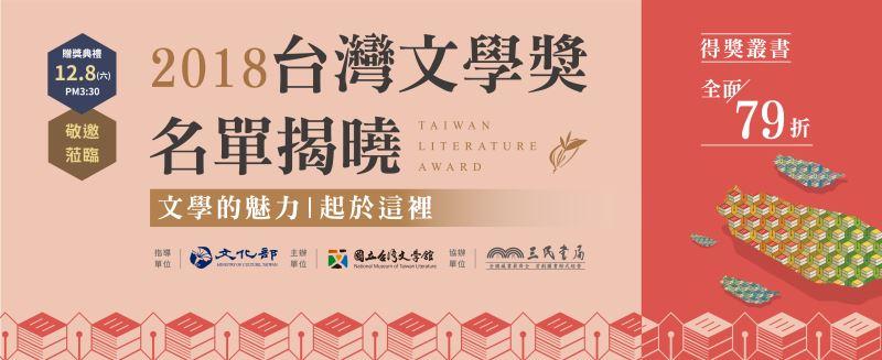 三民網路書局「台灣文學獎」得獎與入圍作品79折。