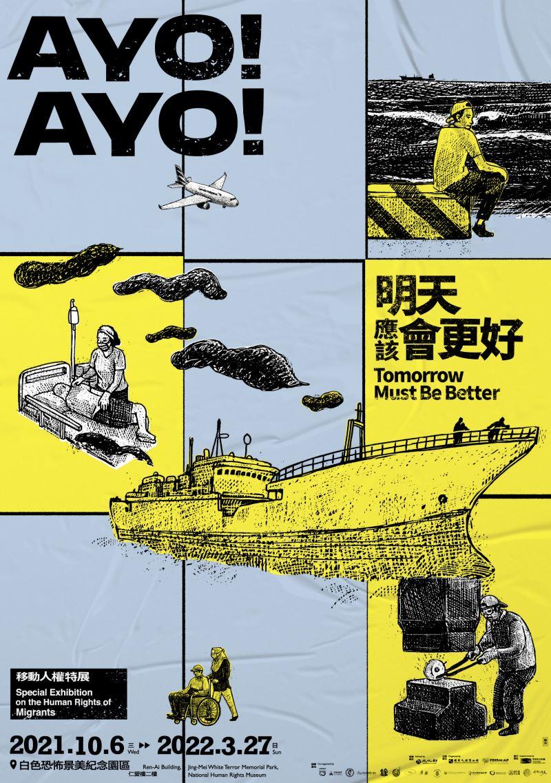 國家人權博物館 Ayo-Ayo! 明天應該會更好 移動人權特展 主視覺
