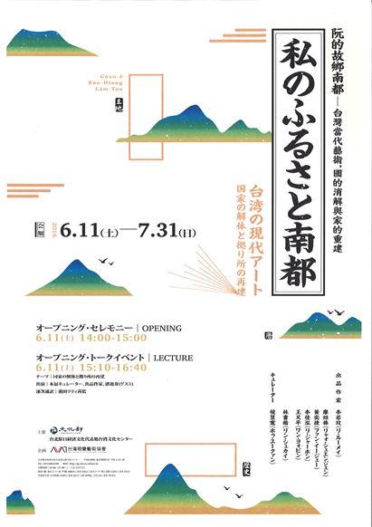 開幕展覽「阮的故鄉南都」主題海報