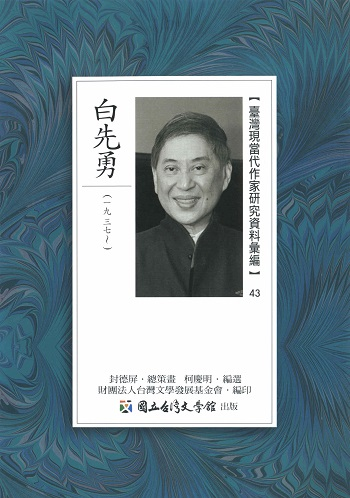 Front Cover, Research Compilations on Modern Taiwanese Writers, No.43: Pai Hsien-yung  (Source: National Museum of Taiwan Literature)