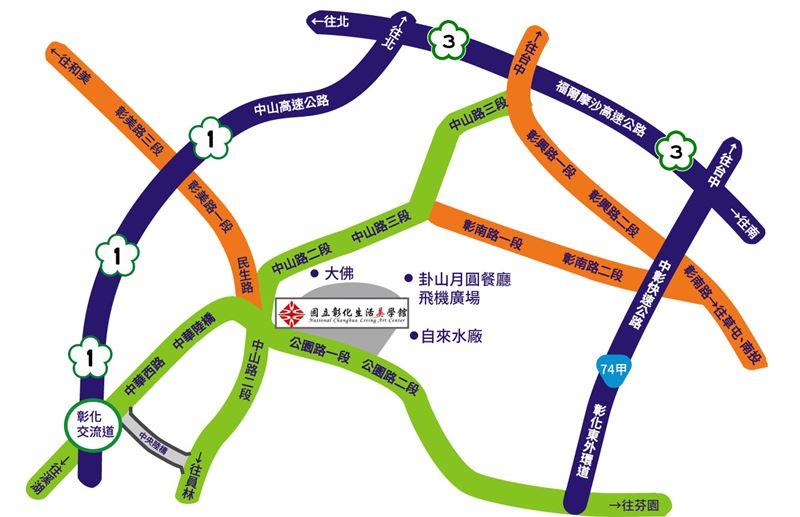 國立彰化生活美學館交通地圖