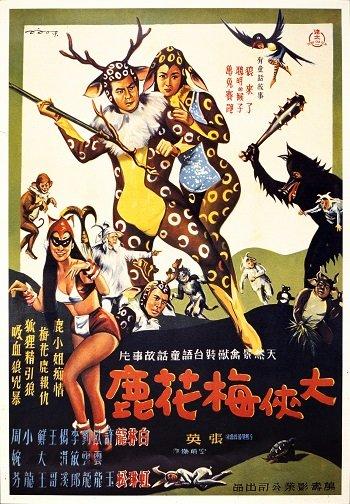 本片由張英執導,知名小生凌雲主演,改編多則知名伊索寓言,在北投後山的外景上演一場森林大混戰,打造出台灣影史空前絕後的「天然景、禽獸裝台語童話片」,被年輕一輩影迷譽為「史上最KUSO台語電影」。