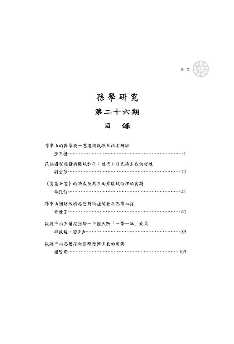 孫學研究第26期目錄1