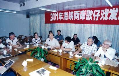 2001海峽兩岸歌仔戲發展交流研討會