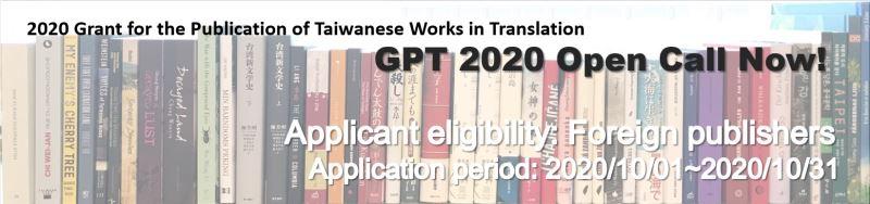 2020翻譯出版獎勵計畫