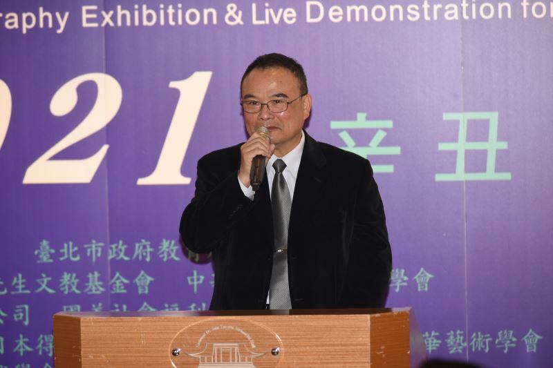 「2021年台北國際書法展暨迎春揮毫大會」開幕式,文化部政務次長蕭宗煌致詞
