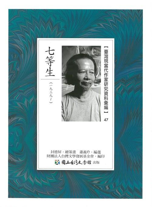 Front cover, Research Compilations on Modern Taiwanese Writers, No. 47: Lin Yaode(Lin Yao-the), which includes photographs, manuscripts, and other important material (Source: National Museum of Taiwan Literature)
