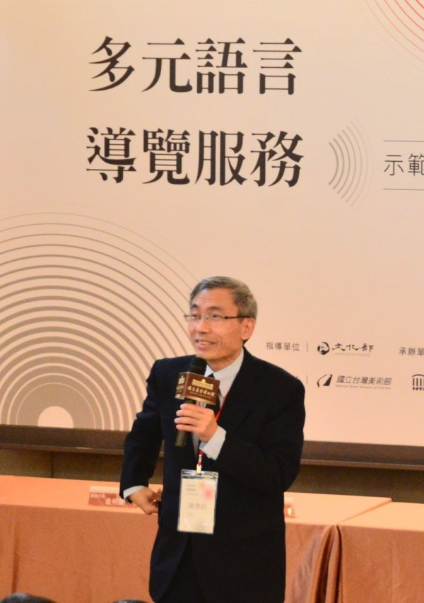 Chen Chi-ming (陳濟民), former head of National Taiwan Museum and current secretary-general of the Ministry of Culture, presided over the Feb. 5 conference on multilingual services.