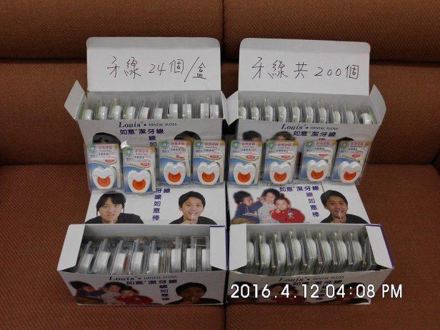 財團法人蒙藏基金會贊助陽明大學牙醫學系「2016年北印度拉達克地區口腔衛生醫療團」服務活動口腔衛生保健用品牙線200盒(每盒50碼)。