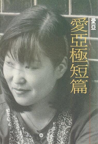 愛亞肖像照(來源/《愛雅極短篇》書封,爾雅出版社)