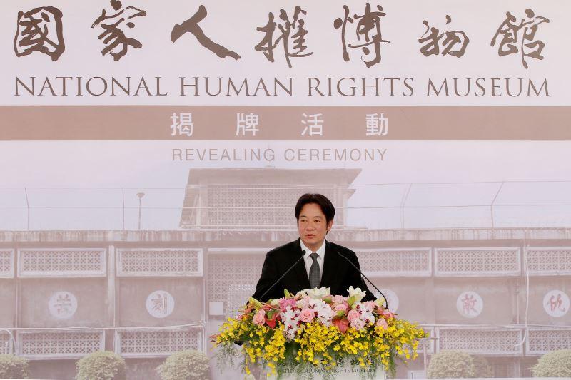 行政院長賴清德親臨白色恐怖景美紀念園區主持揭牌儀式