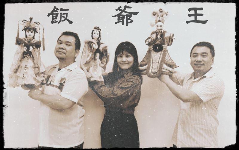 0503新聞照片:真樂掌中劇團《王爺飯》左起柯世宏、劉毓真、柯世華2