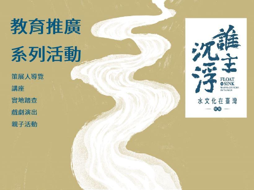 「誰主沉浮:水文化在臺灣特展」教育推廣系列活動