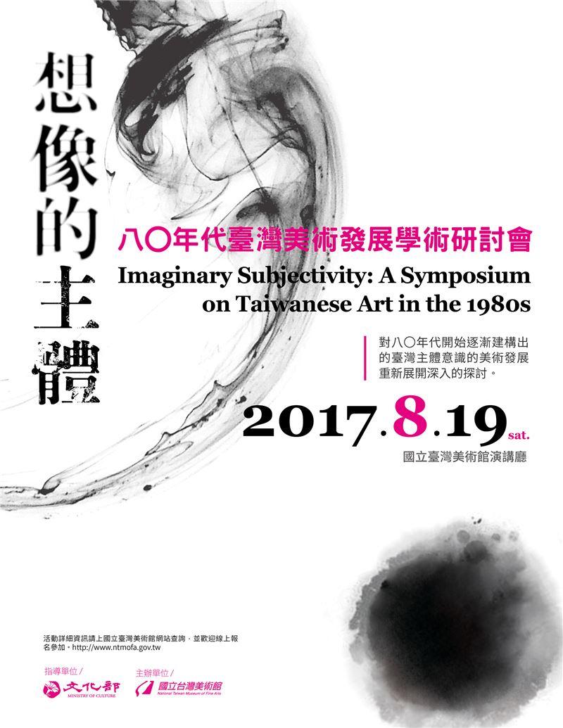 國美館8月19日舉辦「想像的主體─八○年代臺灣美術發展學術研討會」