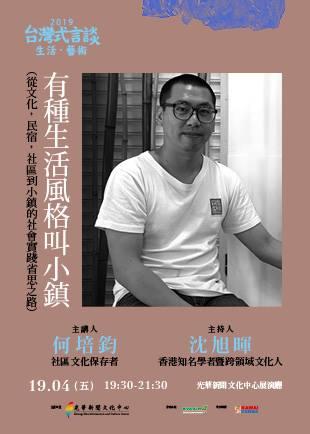 Community builder Ho Pei-chun.