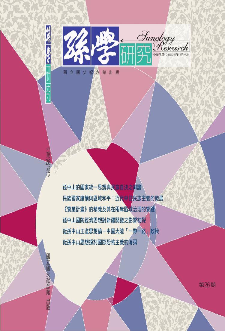 孫學研究第26期封面