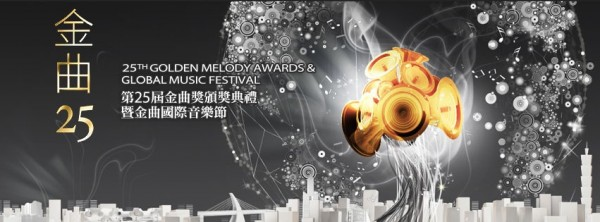 The 2014 Golden Melody Awards2